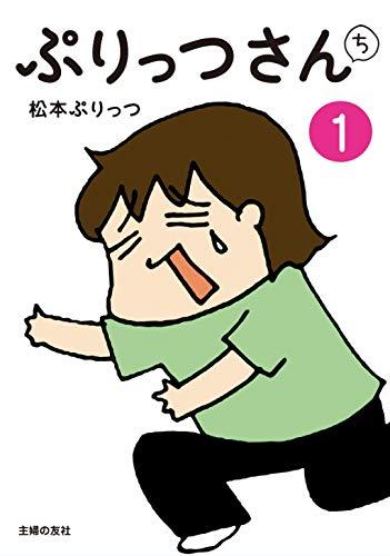 ぷりっつさんち 1