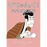 びじゅチューン! DVD BOOK5