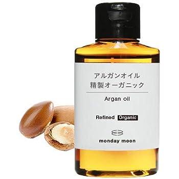 アルガンオイル・精製・オーガニック/50ml[メール便対応ボトル]