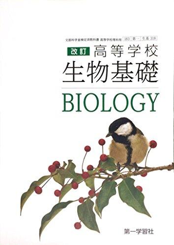 『改訂 高等学校 生物基礎 [183第一/生基318] 文部科学省検定済教科書』のトップ画像