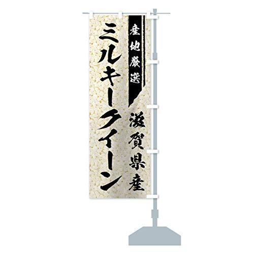 滋賀県産ミルキークイーン のぼり旗 サイズ選べます(コンパクト45x150cm 右チチ)