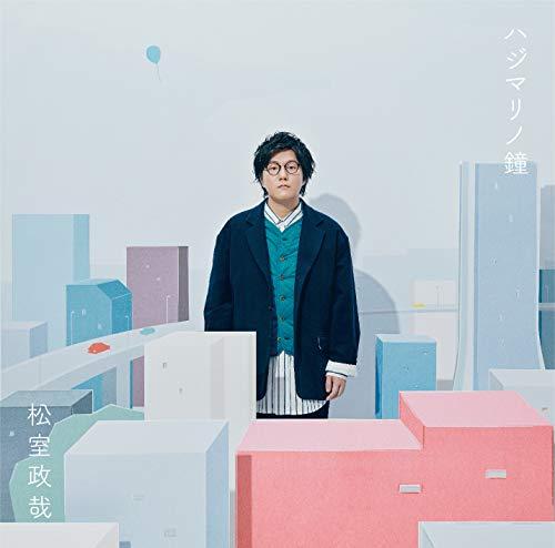 ハジマリノ鐘(DVD付)
