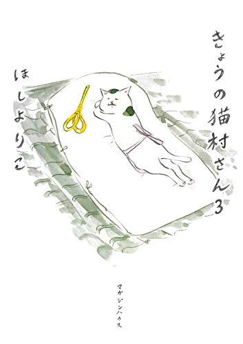 きょうの猫村さん 3の詳細を見る