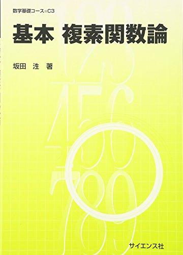 基本 複素関数論 (数学基礎コース)