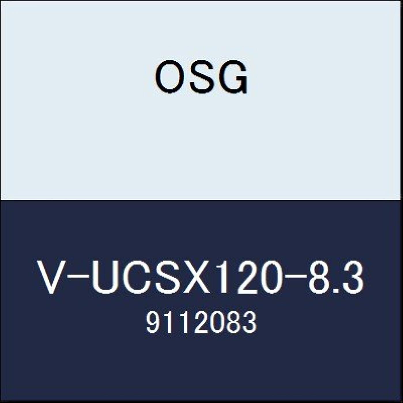 順応性歯車貫通OSG 3枚刃カンターシンク V-UCSX120-8.3 商品番号 9112083