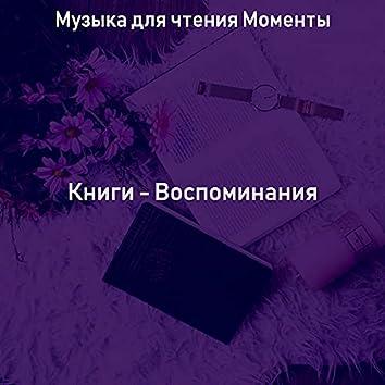 Книги - Воспоминания