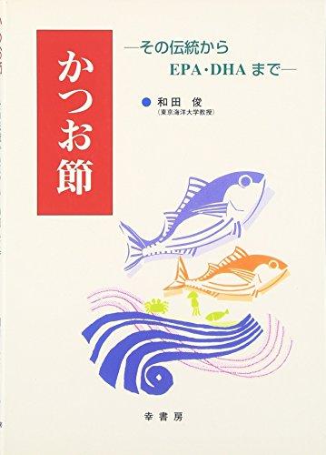 Katsuobushi : Sono dentō kara EPA DHA made