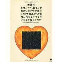 新潟のおせんべい屋さんが東京の女子中学生にヒット商品づくりを頼んだらとんでもないことが起こった!?