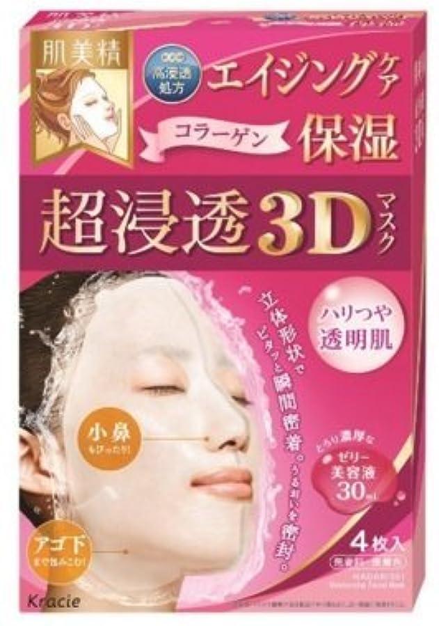 に話す志すアラブサラボ肌美精 超浸透3Dマスク (エイジング保湿) 4枚×3個セット