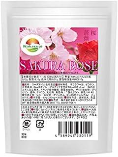 桜ローズ 30粒 約1か月分 ソフトカプセルタイブ