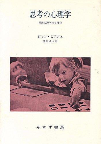思考の心理学―発達心理学の6研究 (1968年)