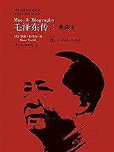 毛泽东传:典藏本(国外毛泽东研究译丛)