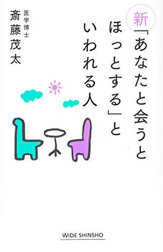 新「あなたと会うとほっとする」といわれる人 (WIDE SHINSHO)