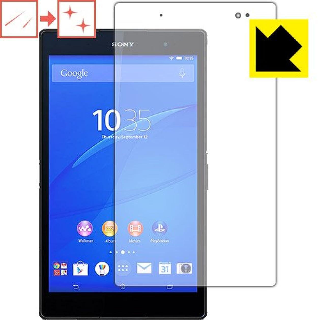 金属シチリア繁栄キズ自己修復保護フィルム Xperia Z3 Tablet Compact 日本製