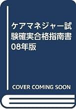 ケアマネジャー試験確実合格指南書 08年版