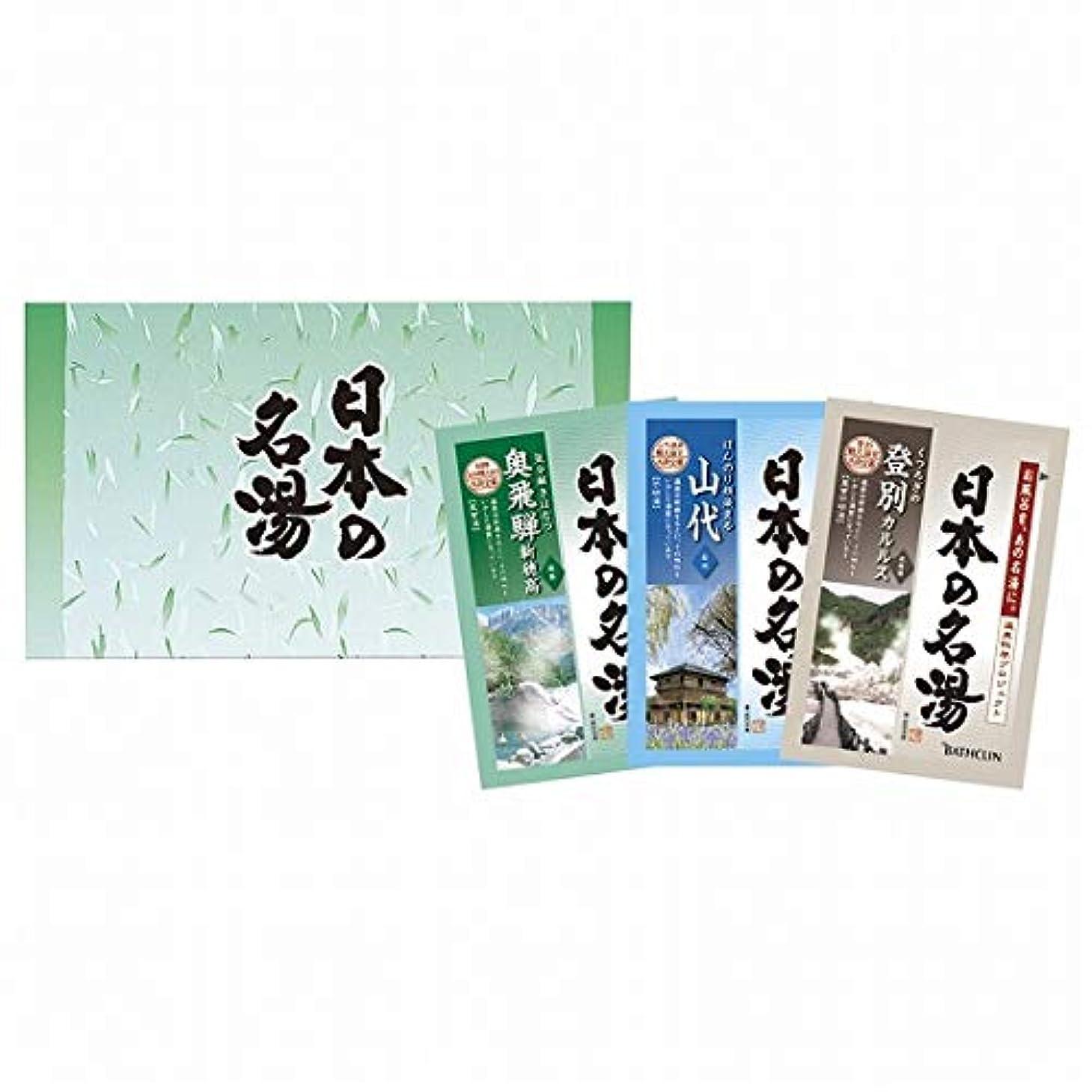 いじめっ子異邦人資本主義日本の名湯3包セット