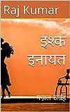 इश्क इनायत -गज़ल संग्रह Hindi Edition