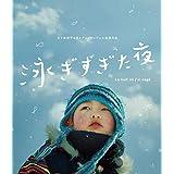 泳ぎすぎた夜 [Blu-ray]