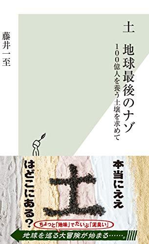 土 地球最後のナゾ~100億人を養う土壌を求めて~ (光文社新書)