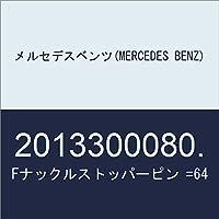 メルセデスベンツ(MERCEDES BENZ) Fナックルストッパーピン =64 2013300080.