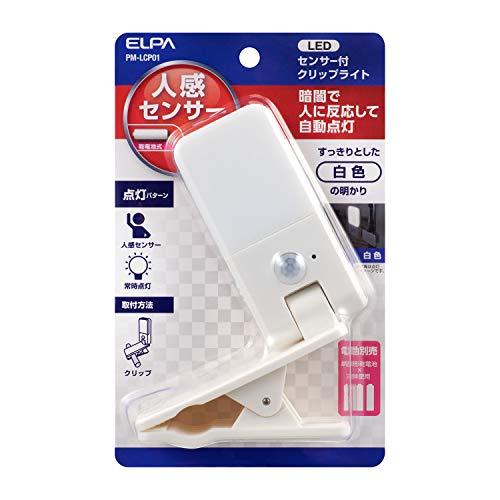 エルパ LEDセンサー付ライト クリップ式 PM-LCP01