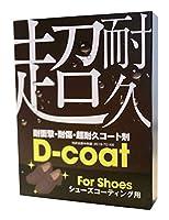 D-coat (ディーコート) 耐久 硬度9h 革靴 シューズ用 ガラスコーティング剤 1回分