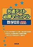 共通テスト必勝マニュアル/数学2B 2022年受験用