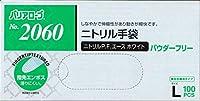 バリアローブ No.2060 ニトリル手袋 100枚入 Lサイズ パウダーフリー