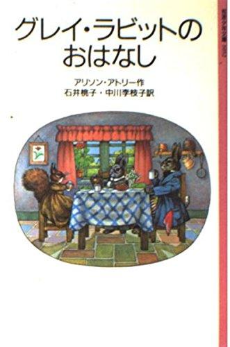 グレイ・ラビットのおはなし (岩波少年文庫)の詳細を見る