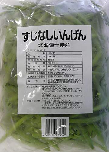 ホクレン 北海道産十勝のすじなしいんげん500g×2個 【冷凍野菜】【国産】