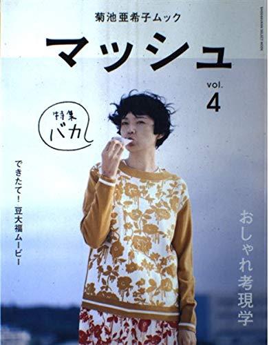 菊池亜希子ムック マッシュ vol.4 (SHOGAKUKAN SELECT MOOK)の詳細を見る