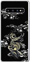 Galaxy S10 SC-03L SCV41 スマホケース ギャラクシーS10 カバー らふら 名入れ 漆黒雲海龍