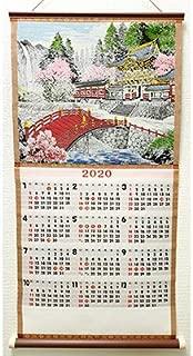 2020年版 織物カレンダー 日光陽明門 日光土産