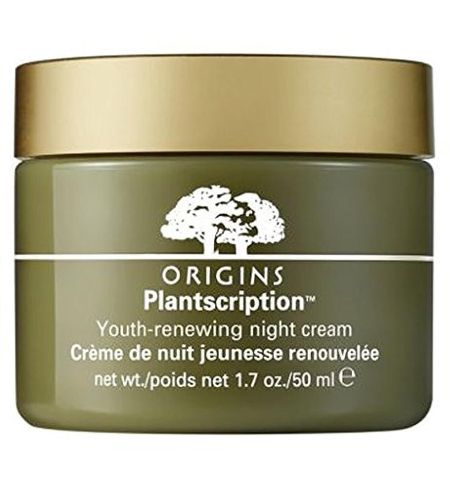 通信網寸前サイレント起源Plantscriptionナイトクリーム50ミリリットル (Origins) (x2) - Origins Plantscription Night Cream 50ml (Pack of 2) [並行輸入品]