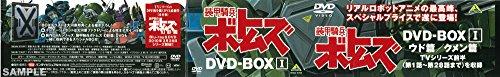 装甲騎兵ボトムズDVD-BOXI
