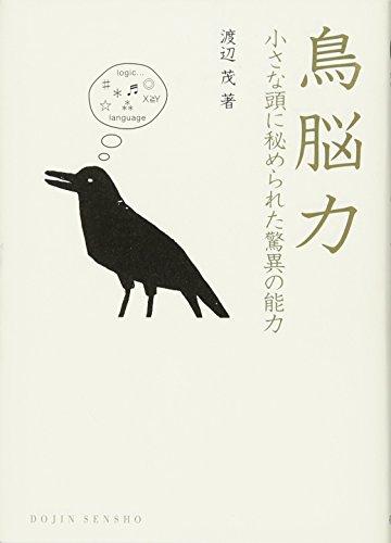 鳥脳力―小さな頭に秘められた驚異の能力(DOJIN選書32)