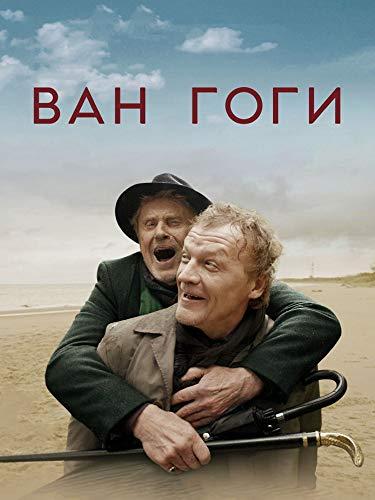 Die Van Goghs (Russian Audio)