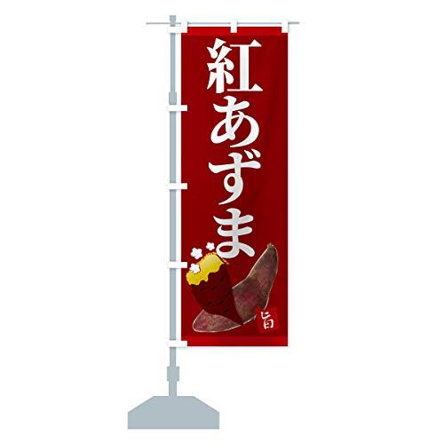 紅あずま のぼり旗 サイズ選べます(スリム45x180cm 左チチ)