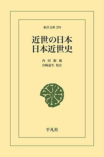 近世の日本・日本近世史 (東洋文庫0279)