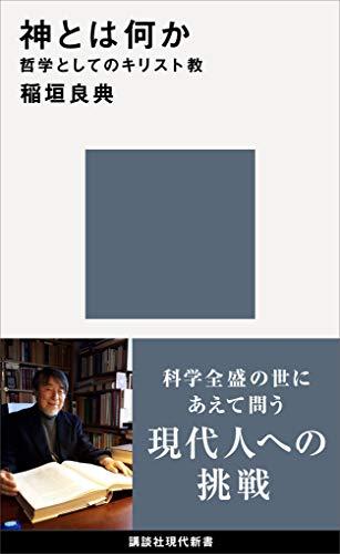 神とは何か 哲学としてのキリスト教 (講談社現代新書)