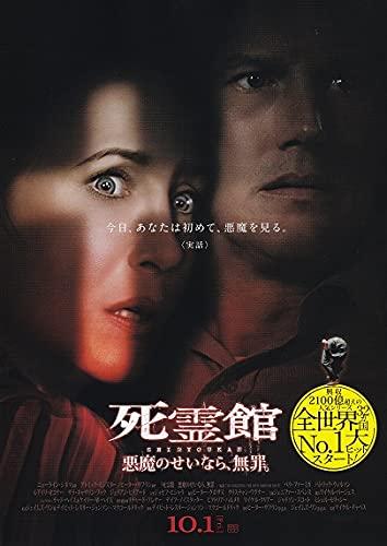 映画チラシ『死霊館 悪魔のせいなら、無罪』5枚セット+おまけ最新映画チラシ3枚