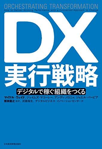 DX実行戦略 デジタルで稼ぐ組織をつくる (日本経済新聞出版)の詳細を見る