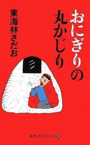 おにぎりの丸かじり 「丸かじり」シリーズ28 (丸かじりシリーズ)