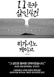 「11文字の殺人」 韓国語書籍 「11문자 살인사건」 Higashino Keigo [韓国より配送]