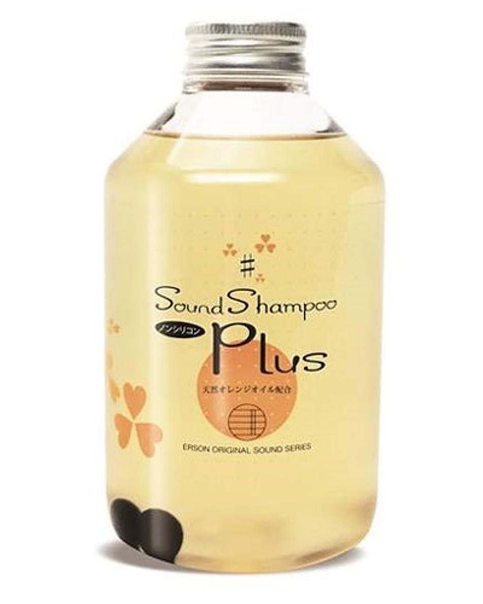 着実にシャンパン職人サウンドシャンプープラス+ スカルプタイプ 500g