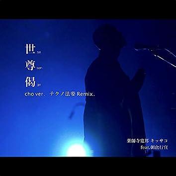 Sesonge (cho ver.) [techno buddhist memorial service Remix.] [feat. Gyosen Asakura]