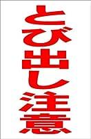 シンプル縦型看板 「とび出し注意(赤)」その他 屋外可(約H45.5cmxW30cm)