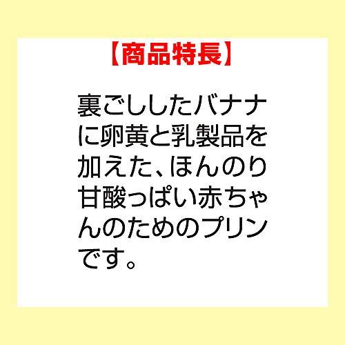 キユーピー キューピー バナナプリン C‐71 [4184]