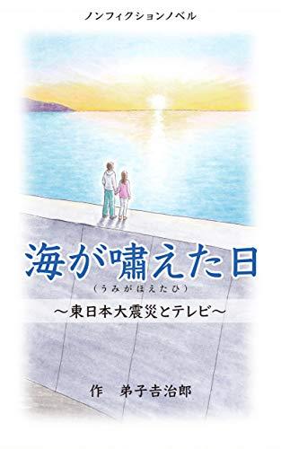 UMIGA HOETAHI: HIGASHINIHON DAISHINSAITO TEREBI NONFIKISYONNOBERUZU (Japanese Edition)