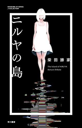 ニルヤの島 (ハヤカワSFシリーズJコレクション)